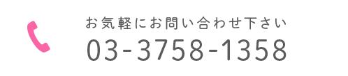 tel_03-3758-1358.png